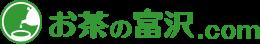 お茶の富沢.com